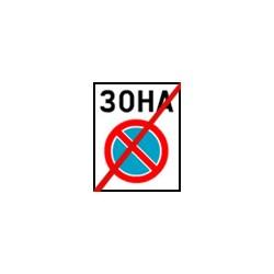 Пътен знак номер Д14