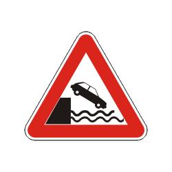 Пътен знак номер А11