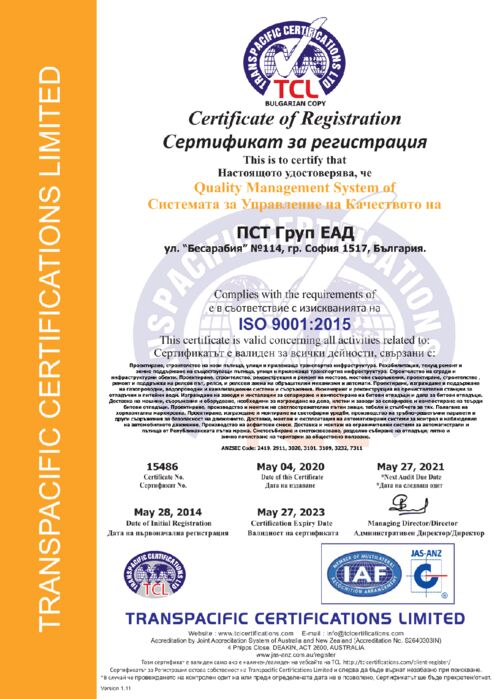 Cert.15486, PST Group JSC Bulgarian Copy
