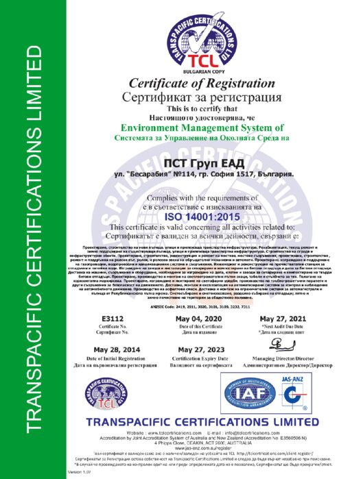 Cert.E3112, PST Group JSC Bulgarian Copy