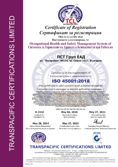 Cert.O-2232, PST Group JSC Bulgarian Copy